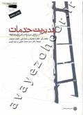 مدیریت خدمات (جلد اول: استراتژی، عملیات و تکنولوژی اطلاعات)
