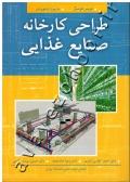 طراحی کارخانه صنایع غذایی