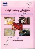 دامپزشکی و صنعت گوشت (بهداشت، بازرسی گوشت و مدیریت کیفیت در مراکز کشتار، قطعه بندی، فراوری و  نگهداری)