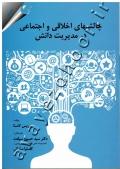 چالشهای اخلاقی و اجتماعی در مدیریت دانش