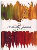 همنشینی رنگ ها (جلد سوم)