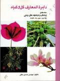 دایره المعارف گل و گیاه ( جلد هفتم و هشتم )