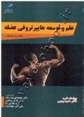 علم و توسعه هایپرتروفی عضله