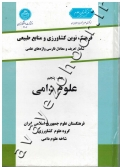 فرهنگ نوین کشاورزی و منابع طبیعی (شامل تعریف و معادل فارسی واژه های علمی) جلد پنجم (علوم دامی)