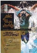 علم شنای رقابتی (جلد چهارم: ملاحظات گروه های خاص)