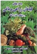 بیماریهای گیاهان زراعی و باغی و روشهای کنترل آنها