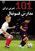 101 تمرین برای مدارس فوتبال