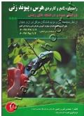 راهنمای جامع و کاربردی هرس و پیوندزنی درختان میوه و درختچه های زینتی
