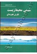 شیمی محیط زیست (نگرش تجزیه ای)
