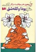 بودا و کله شق (راز معنوی هنر موفقیت در کار)