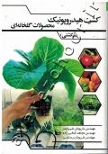 کشت هیدروپونیک محصولات گلخانه ای (آبگشتی)