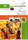 مجموعه سوالات نظری و عملی ارزشیابی مهارت پرورش دهنده زنبور عسل