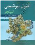 اصول بیوشیمی لنینجر (جلد سوم: مسیرهای اطلاعاتی بیولوژی مولکولی)