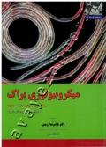 میکروبیولوژی براک (جلد دوم)