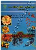 اصول تجزیه و تحلیل ژنتیک (جلد دوم)