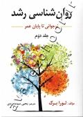 روان شناسی رشد (جلد دوم: نوجوانی تا پایان عمر)