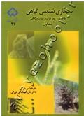 بیماری شناسی گیاهی، مفاهیم و تمرینات آزمایشگاهی (جلد اول)