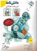 دانش نامه تمرینات عضلانی (بیش از 400 تمرین برای بالا بردن حجم عضلات)