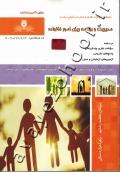 مجموعه سوالات نظری و عملی ارزشیابی مهارت مدیریت و برنامه ریزی امور خانواده
