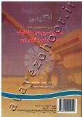 انگلیسی برای دانشجویان رشته مکانیزاسیون و مکانیک ماشینهای کشاورزی