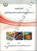 کنترل کیفیت در بسته بندی و واحدهای بسته بندی مواد غذایی