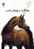 بهداشت و پرورش اسب