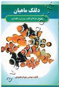 راهنمای حرفه ای تکثیر، پرورش و نگهداری دلقک ماهیان