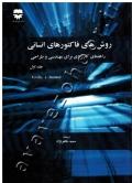 روش های فاکتورهای انسانی (راهنمای کاربردی برای مهندسی و طراحی (جلد اول)