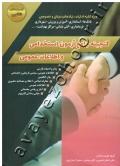 گنجینه جامع آزمون استخدامی و اطلاعات عمومی