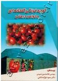 گوجه فرنگی گلخانه ای و خواص درمانی