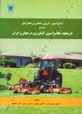مکانیزاسیون،انرژی و کشاورزی ماهواره ای (جلداول)تاریخچه مکانیزاسیون کشاورزی در جهان و ایران