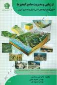 ارزیابی و مدیریت جامع آبخیزها (اصول ورویکردهای مدل سازی وتصمیم گیری)
