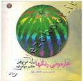هارمونی رنگها (جلد دوم)
