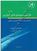 طراحی سیستم های آبیاری (جلد اول: طراحی سیستم های آبیاری سطحی)