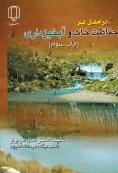 درآمدی بر حفاظت خاک و آبخیزداری