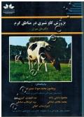 پرورش گاو شیری در مناطق گرم
