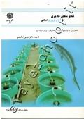 تغذیه ماهیان خاویاری در آبزی پروری صنعتی