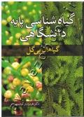 گیاه شناسی پایه دانشگاهی (گیاهان بی گل)