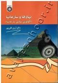 نهادها و سازمانها (اکولوژی نهادی سازمانها)