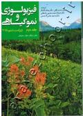 فیزیولوژی و نمو گیاهی (جلد دوم) با پیوست رنگی