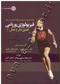 فیزیولوژی ورزش (تلفیق نظر و عمل) جلد دوم