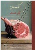 کتاب جامع گوشت