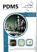 کاتالوگ نویسی و مدیریت پروژه در PDMS