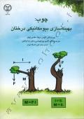 چوب:بهینه سازی بیومکانیکی درختان
