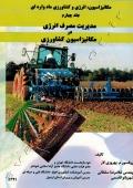 مکانیزاسیون، انرژی و کشاورزی ماه واره ای (جلدچهارم: مدیریت مصرف انرژی در مکانیزاسیون کشاورزی)