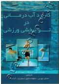 کاربرد آب درمانی در توانبخشی ورزشی