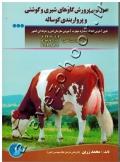 اصول نوین پرورش گاوهای شیری و گوشتی و پرواربندی گوساله