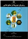 روغن ها و چربی ها در صنایع غذایی