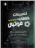تمرینات خلاقانه فوتبال (350 تمرین و بازی عملی و خلاقانه برای بازیکنان نخبه در سطوح پیشرفته)