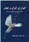 کبوتر در ایران و جهان (شناخت، پرورش، بیماری و درمان)